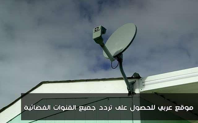 موقع عربي للحصول على تردد جميع القنوات الفضائية