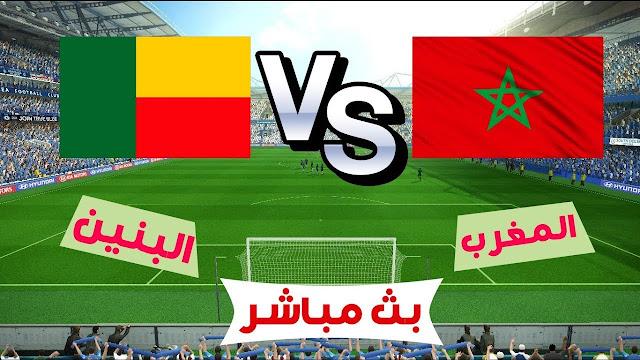 مشاهدة مباراة المغرب و البنين مباشر
