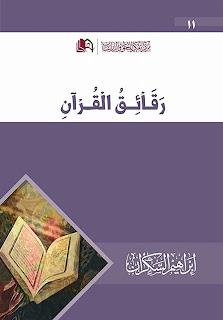 كتاب رقائق القرآن