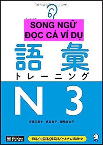 Mimikara N3GOI  Từ vựng N3 (2021) [25/25 N3語彙]