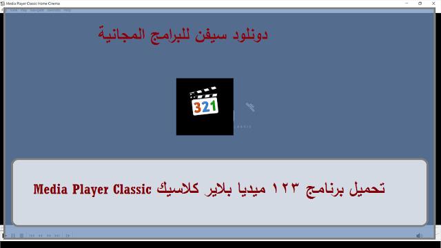 تنزيل برنامج ميديا بلاير كلاسيك اخر اصدار Media Player Classic للكمبيوتر 2020