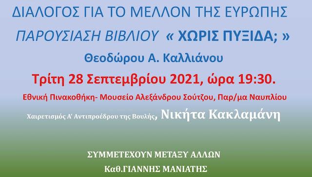 """Παρουσίαση του βιβλίου """"Χωρίς Πυξίδα"""" του Θ. Καλλιάνου στο Ναύπλιο"""