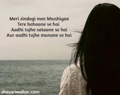 gf ko manane ki shayari in hindi