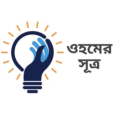 ওহমের সূত্র । Basic Electricity Bangla