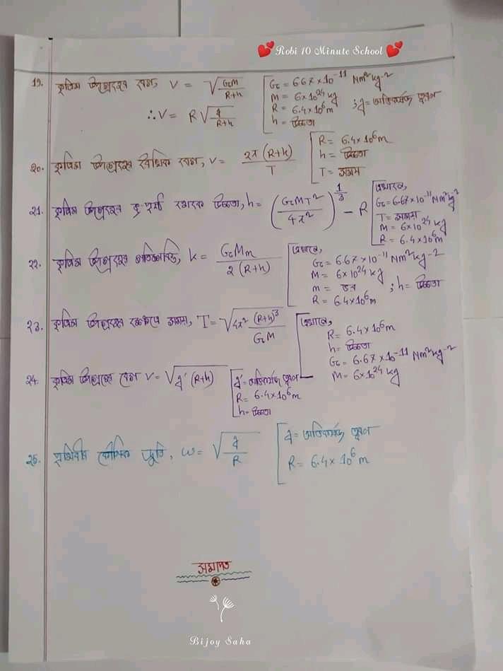 এইচ এস সি পদার্থবিজ্ঞান ১ম পত্র সুত্রাবলি | পদার্থবিজ্ঞান ১ম পত্র সুত্র