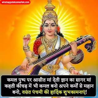 basant panchami shayari image