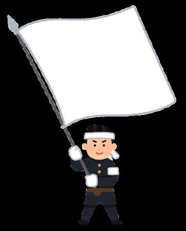 大きな旗を振る応援団員のイラスト(白組)