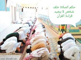 حكم الصلاة خلف شخص لا يجيد قراءة القرآن