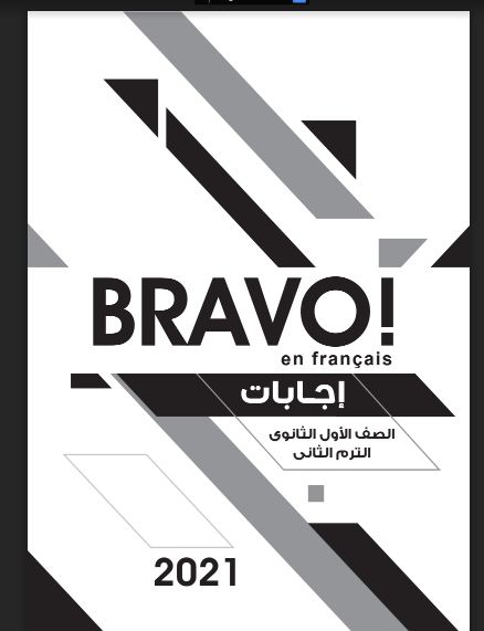 تحميل اجابات كتاب برافو Bravo لغة فرنسية للصف الاول الثانوي الترم الثاني pdf 2021