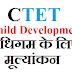 CTET Class 11 - अधिगम के लिए मूल्यांकन