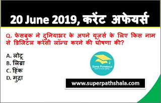 Daily Current Affairs Quiz 20 June 2019 in Hindi