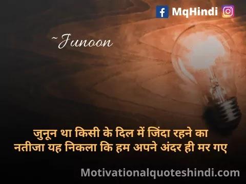 Junun Shayari In Hindi
