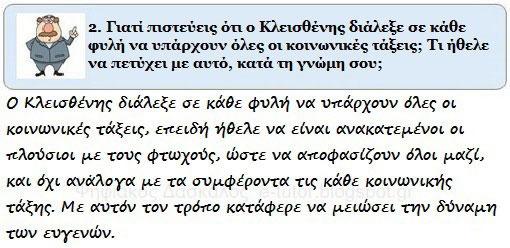 Ο Κλεισθένης θεμελιώνει τη δημοκρατία - 2η Ενότητα Αρχαϊκά χρόνια - από το «https://e-tutor.blogspot.gr»