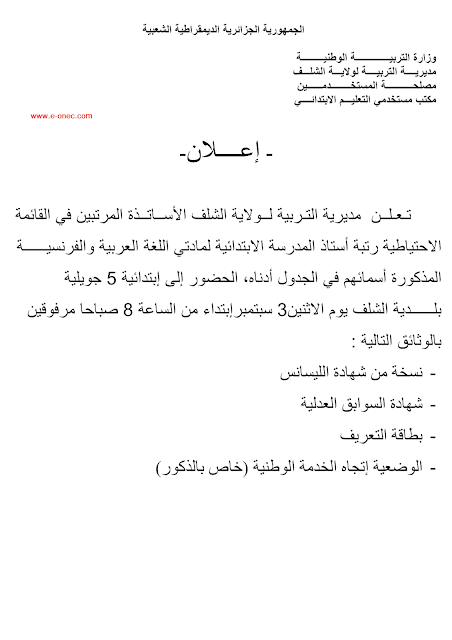 اعلان لاحتياط الابتدائي ( عربية و فرنسية )  2018 مديرية التربية لولاية الشلف