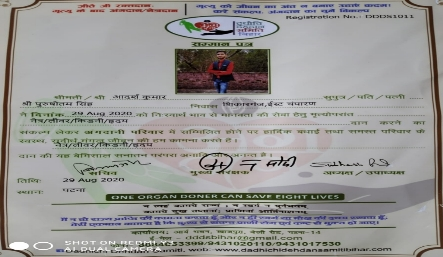 Adarsh of Champaran pledges for organ donation