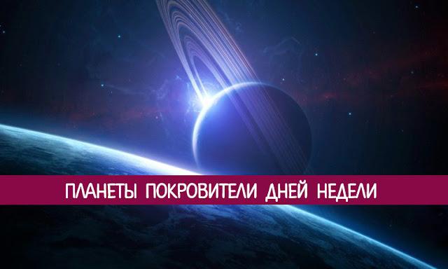Планеты покровители дней недели   Эзотерика и самопознание Фото энергетика Эзотерика