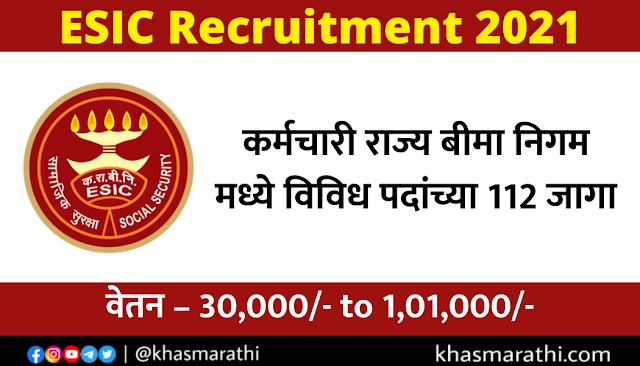 ESIC Recruitment 2021।Majhi naukri