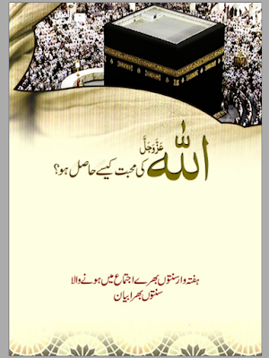 Download: Allah Ki Muhabbat Kesy Hasil ho ? pdf in Urdu