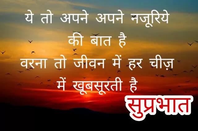 good morning shayari image hd
