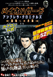 Biohazard Umbrella Chronicles - Houkai e no Jokyoku Manga