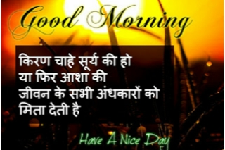 Good Morning images With Quotes - Hindi 1000+ Hd images