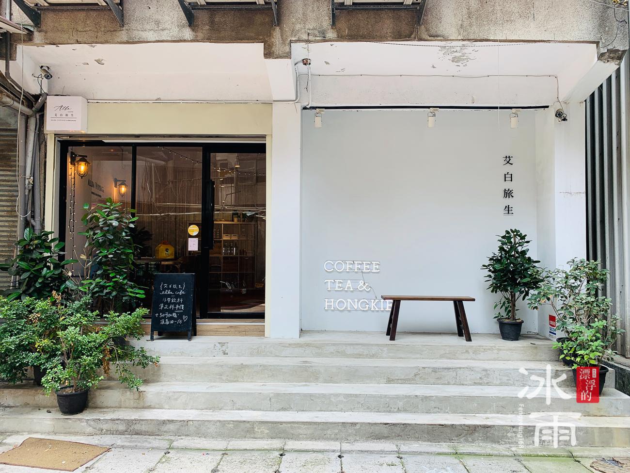 【艾白旅生】2020江子翠咖啡館體驗|菜單|板橋IG景點推薦|港式茶點|網美景點推薦之1