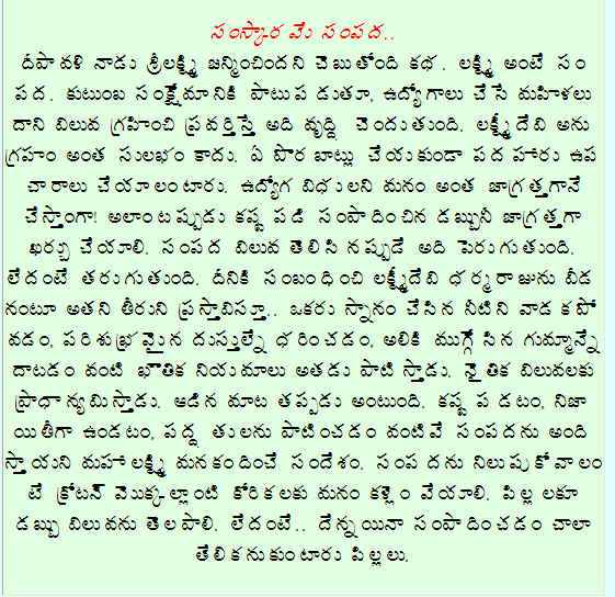 Indian culture essay in telugu