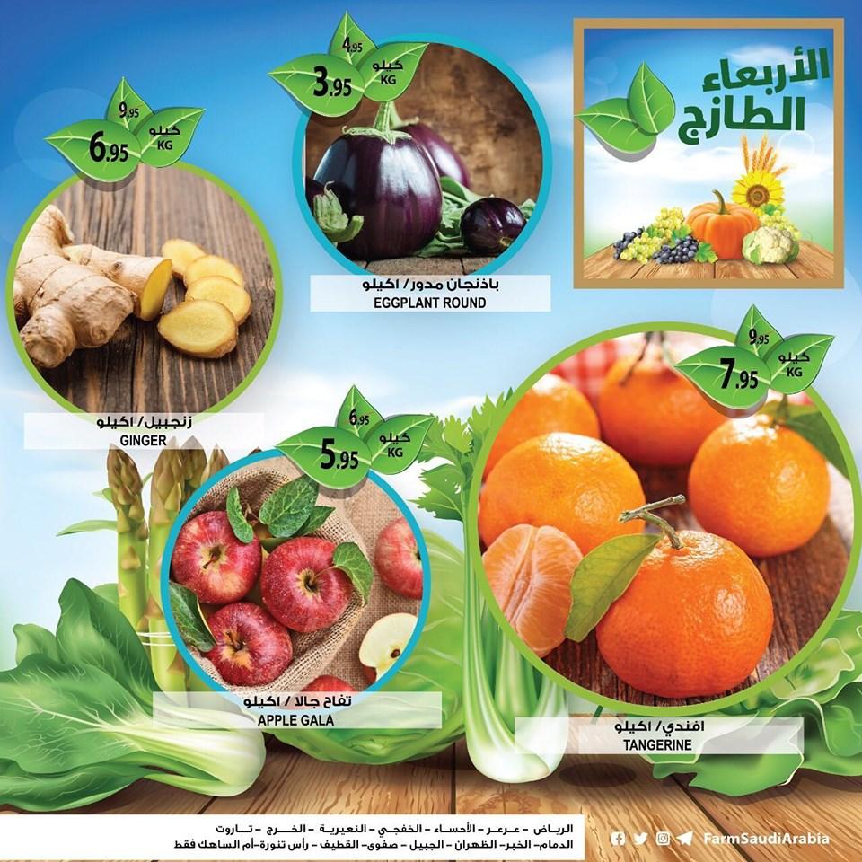 عروض اسواق المزرعة الرياض و الشرقية اليوم الاربعاء 9 اكتوبر 2019