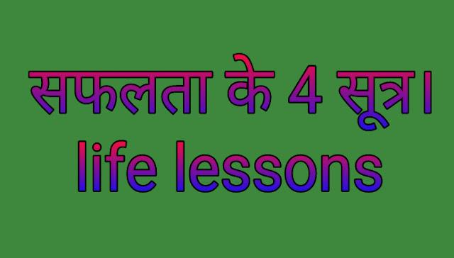 सफलता के 4 सूत्र। Life lessons