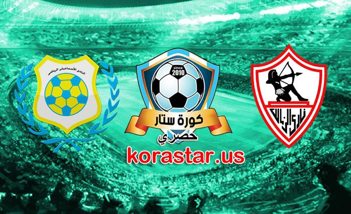 الزمالك والاسماعيلي في مواجهة جماهيرية كبيرة في الدوري المصري