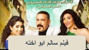 فيلم سالم ابو اخته محمد رجب