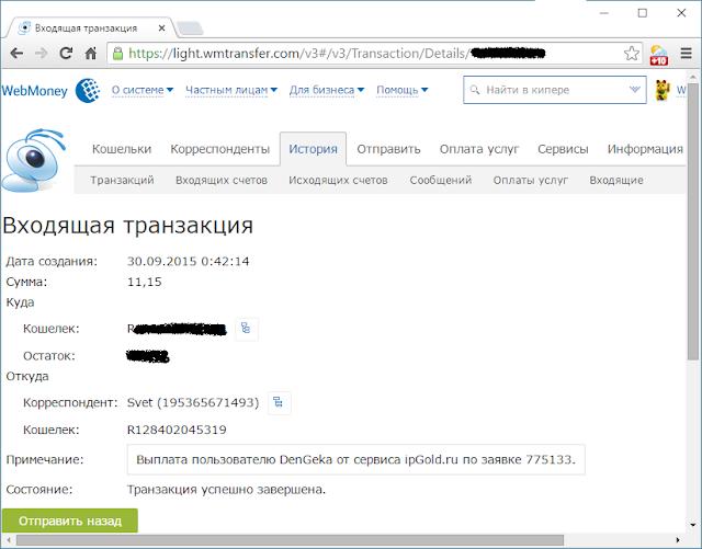 IP Gold.ru - выплата на WebMoney от 30.09.2015 года