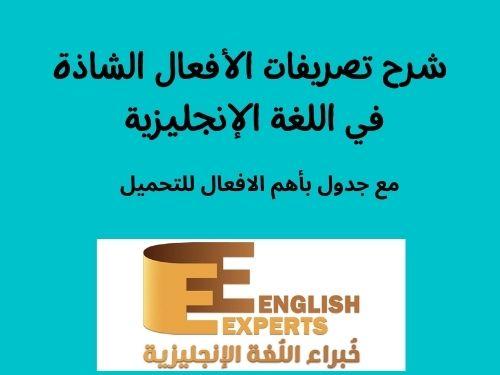 شرح تصريفات الأفعال الشاذة في اللغة الإنجليزية
