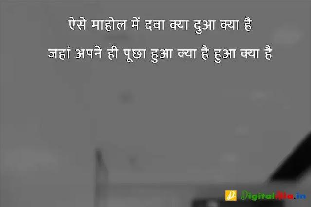 sad shayari image download, very sad shayari images, sad shayari dp, sad shayari images male, sad feeling images in hindi, sad images shayri boy, sad shayari wallpaper, वाइफ सैड शायरी, सैड शायरी गर्ल्स, प्यार सैड शायरी, मैरिज सैड शायरी इन हिंदी, सैड शायरी हिंदी में लिखी हुई, ज़िन्दगी सैड शायरी हिंदी, सैड शायरी फॉर वाइफ इन हिंदी, न्यू सैड शायरी, बहुत प्यार करने वाली शायरी, सच्चा प्यार करने वाली शायरी, गहरे प्यार की शायरी, बेहद प्यार वाली शायरी, पहला प्यार शायरी, प्यार शायरी, प्यार शुरू करने की शायरी, मेरा प्यार शायरी
