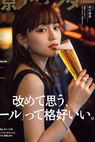 Haruna Kawaguchi 川口春奈, Tokyo Calendar 2020.10