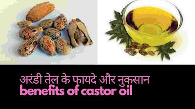 अरंडी तेल(castor oil) के फायदे और नुकसान