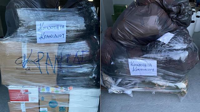 Είδη πρώτης ανάγκης από τον Κοινότητα Κρανιδίου για τους πληγέντες της Αγ.Ευθυμίας στην Κεφαλονιά