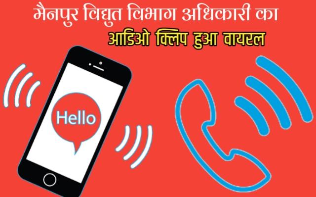 Vidyut vibhag Mainpur audio clip,