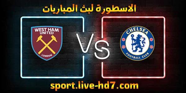 مشاهدة مباراة تشيلسي ووست هام يونايتد بث مباشر الاسطورة لبث المباريات اليوم 21-12-2020 في الدوري الانجليزي