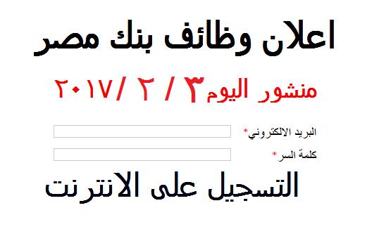 """وظائف بنك مصر الجديدة اليوم """" منشور  3 / 2 / 2017 للمؤهلات العليا """" - التسجيل على الانترنت للجنسين"""
