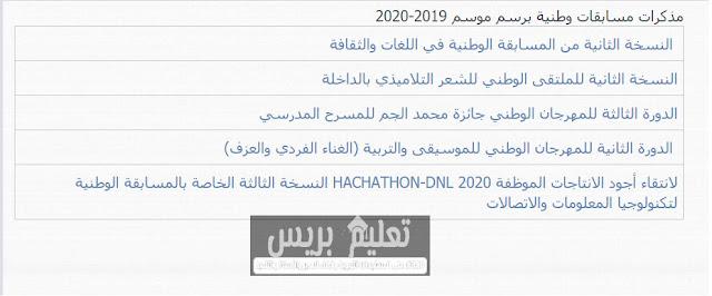 مذكرات مسابقات وطنية برسم موسم 2019-2020