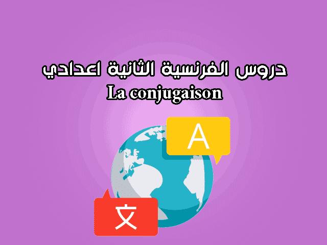 دروس الفرنسية الثانية اعدادي   La conjugaison