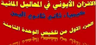 تلخيص الوحدة الثامنة كيمياء ثاني ثانوي اليمن