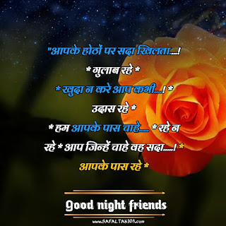TOP: Good night images friends 2021  good night friends images  Good night friend msg  shayari good night friends