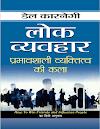 लोक व्यवहार : डेल कार्नेगी द्वारा मुफ़्त पीडीऍफ़ पुस्तक  | Lok Vyavahar By Dale Carnegie Book in Hindi PDF