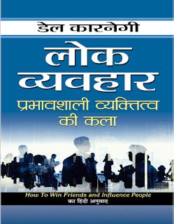 Lok-Vyavahar-By-Dale-Carnegie-Book-in-Hindi-PDF