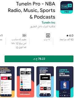 تطبيق الراديو TuneIn Radio Pro النسخة الاحترافية للاندرويد