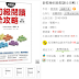 學韓文閱讀初級必買書籍推薦新韓檢初級閱讀全攻略(mp3+pdf電子書)