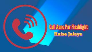 Call Aane Par Flashlight Kaise Jalaye
