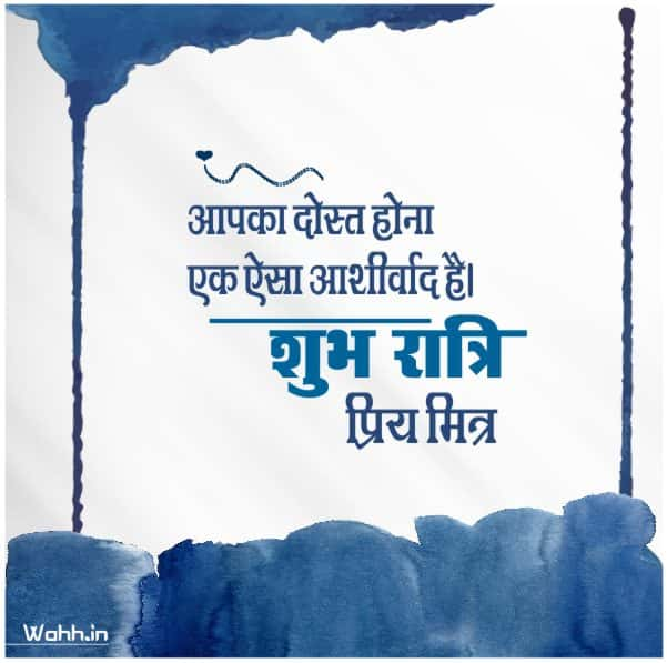 Best Good Night  Messages in Hindi With image